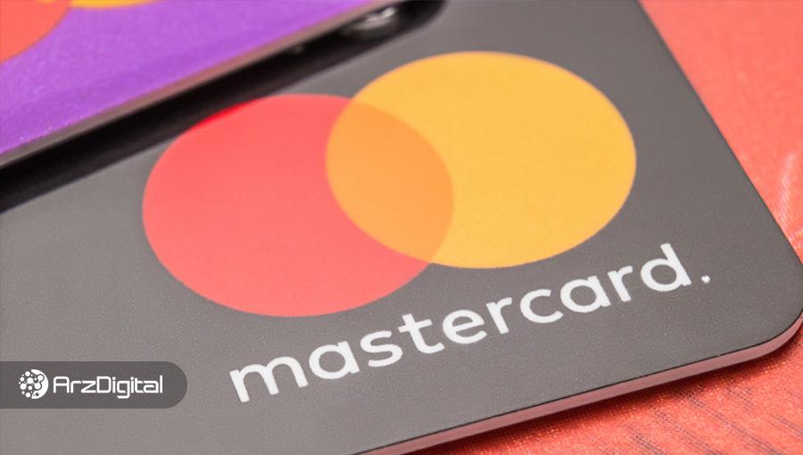 مسترکارت اعلام کرد ارزهای دیجیتال را میپذیرد