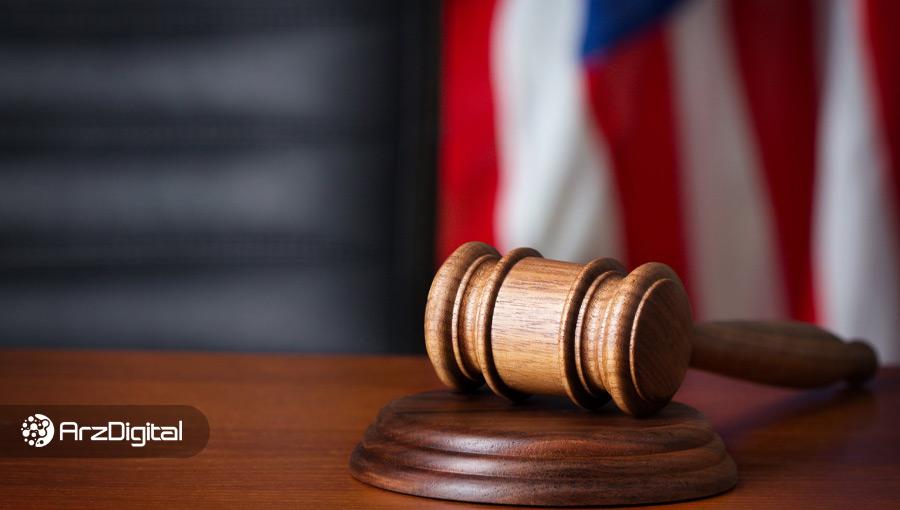 اولین جلسه دادگاه ریپل برگزار شد؛ ریپل: کمیسیون بورس هیچ هشدار قبلی نداده بود