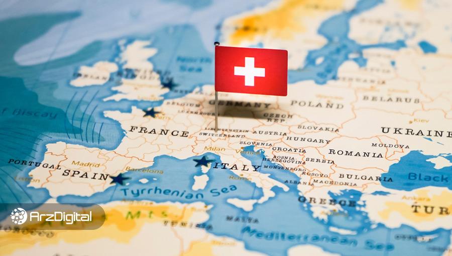 شهر زوگ سوئیس بیت کوین و اتر را برای پرداخت مالیاتها پذیرفت