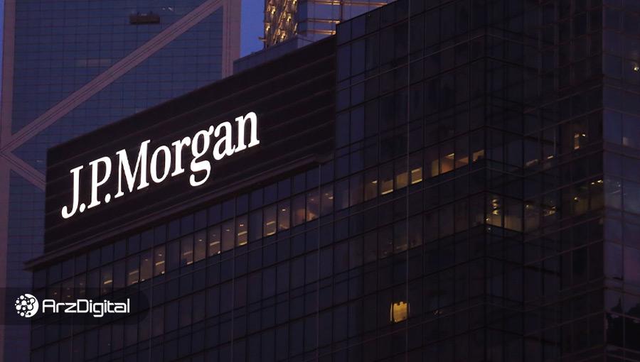جیپیمورگان «سبد سهام شرکتهای خریدار ارز دیجیتال» راهاندازی میکند