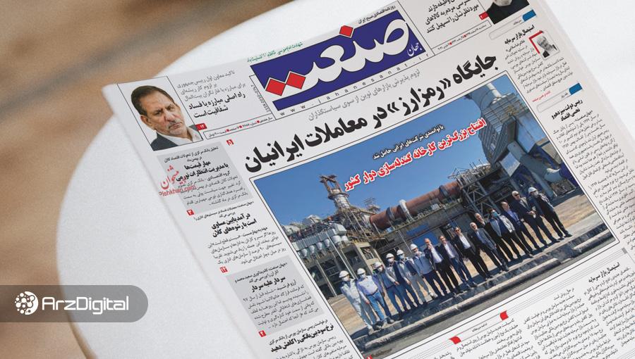 جایگاه «رمزارز» در معاملات ایرانیان