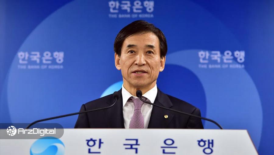 رئیس بانک مرکزی کره جنوبی: ارزهای دیجیتال ملی تقاضا برای بیت کوین را کاهش خواهند داد