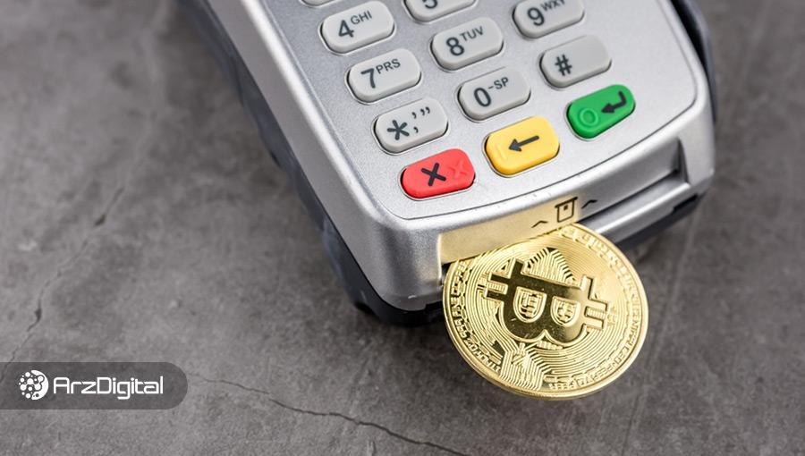 ۸,۵۰۰ کسبوکار کوچک آمریکایی از حالا میتوانند پرداخت با ارزهای دیجیتال را بپذیرند