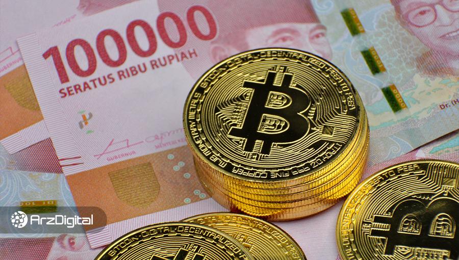 دولت اندونزی صرافی ارز دیجیتال راهاندازی میکند