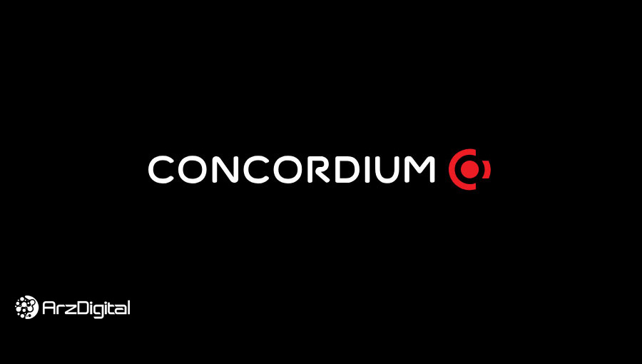 پروژه Concordium بهزودی عرضه میشود؛ جذب سرمایه ۱۵ میلیون دلاری از سرمایهگذاران خصوصی