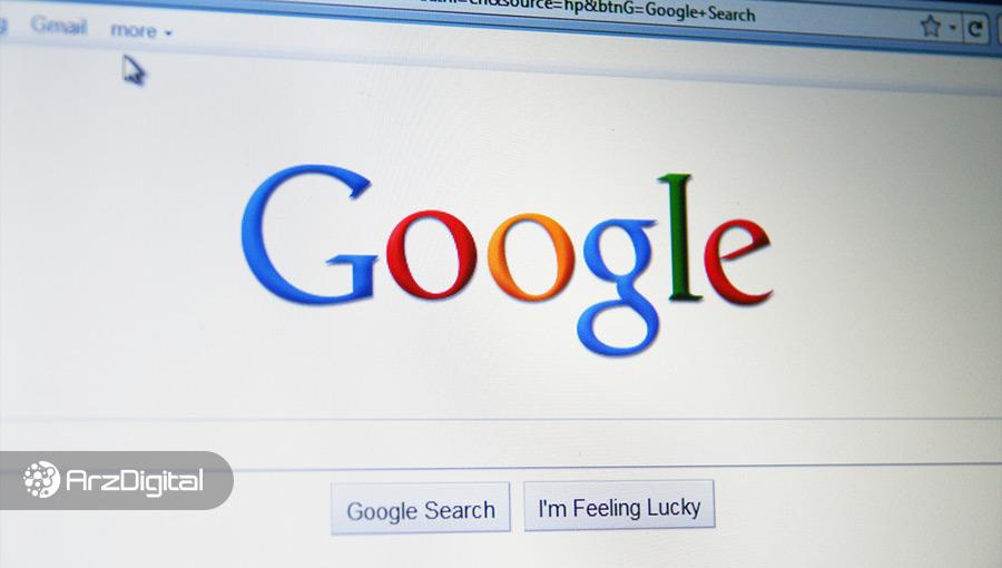 بخش مالی گوگل قیمت ارزهای دیجیتال را اضافه کرد