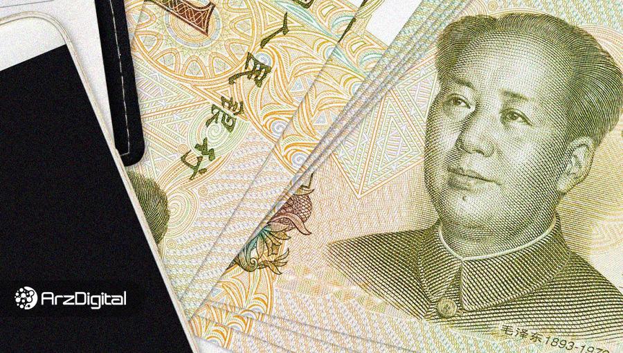 مردم چین از امروز میتوانند برای کیف پول ارز دیجیتال ملی درخواست دهند
