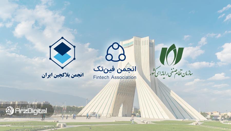 بیانیه مشترک نظام صنفی،  انجمن بلاکچین و انجمن فینتک در رابطه با تقابل های شتابزده در زمینه خرید و فروش ارزهای دیجیتال