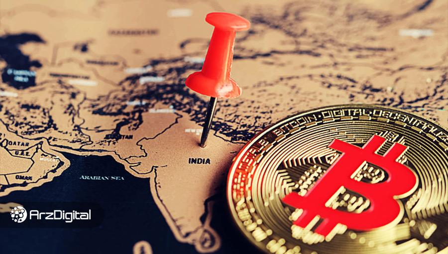ارزهای دیجیتال در هند ممنوع نمیشوند