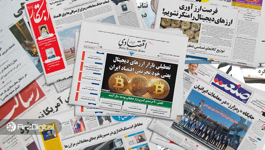 انعکاس اخبار اعمال محدودیت بر معاملات ارزهای دیجیتال در روزنامههای ایران؛ همه مخالفند!