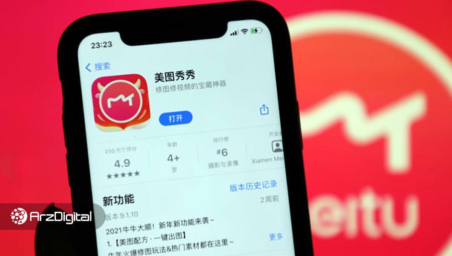 یک شرکت چینی ۴۰ میلیون دلار بیت کوین و اتر خرید
