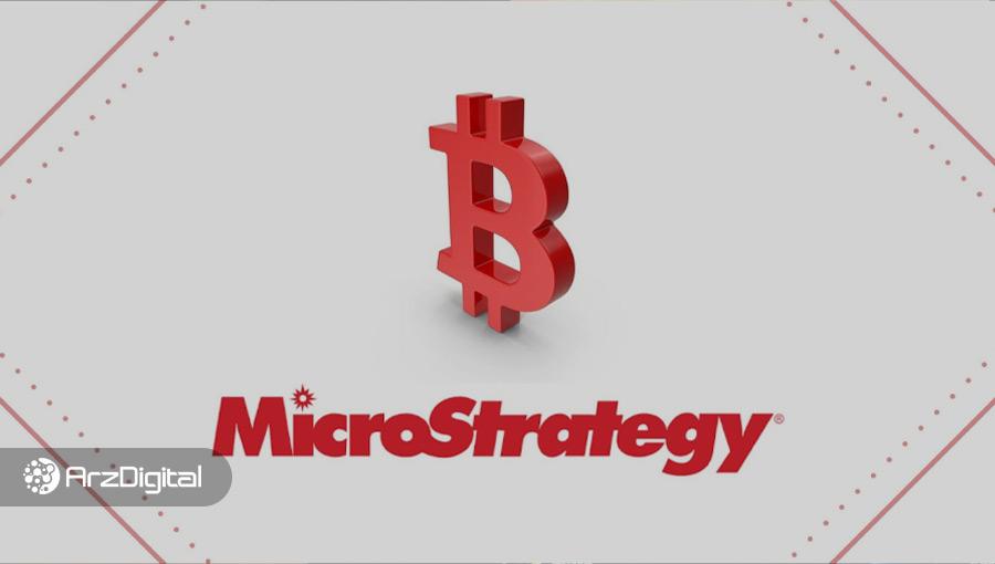 مایکرواستراتژی ۱۰ میلیون دلار دیگر بیت کوین خرید