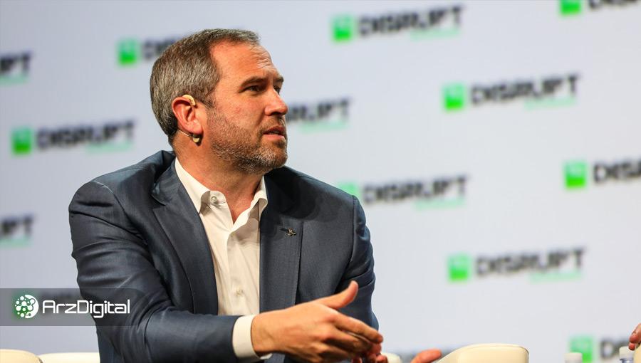 مدیرعامل ریپل: شکایت کمیسیون بورس تاثیری روی فعالیت این شرکت در آسیا ندارد