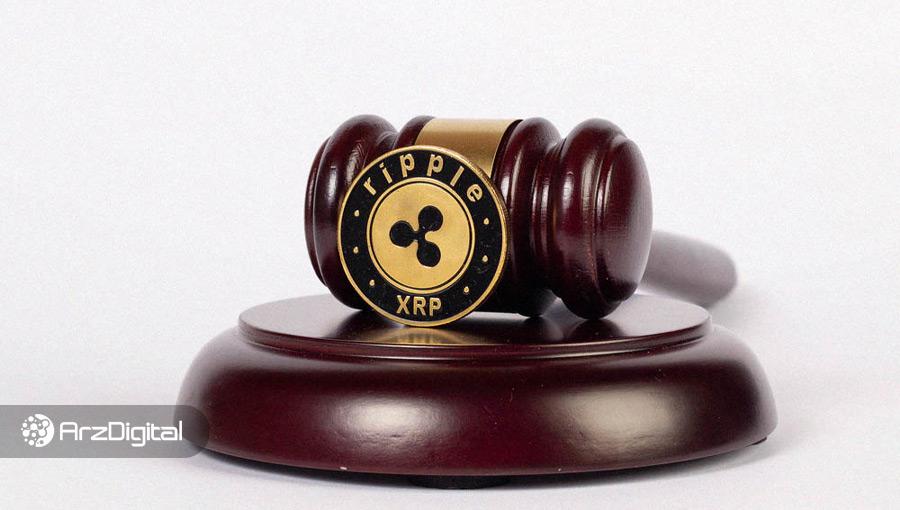 قاضی با حضور طرفداران ریپل در دادگاه مخالفت کرد