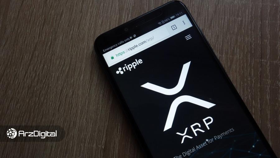 درخواست ریپل از دادگاه: کمیسیون بورس باید به ما بگوید چرا بیت کوین و اتریوم اوراق بهادار نیستند و XRP هست