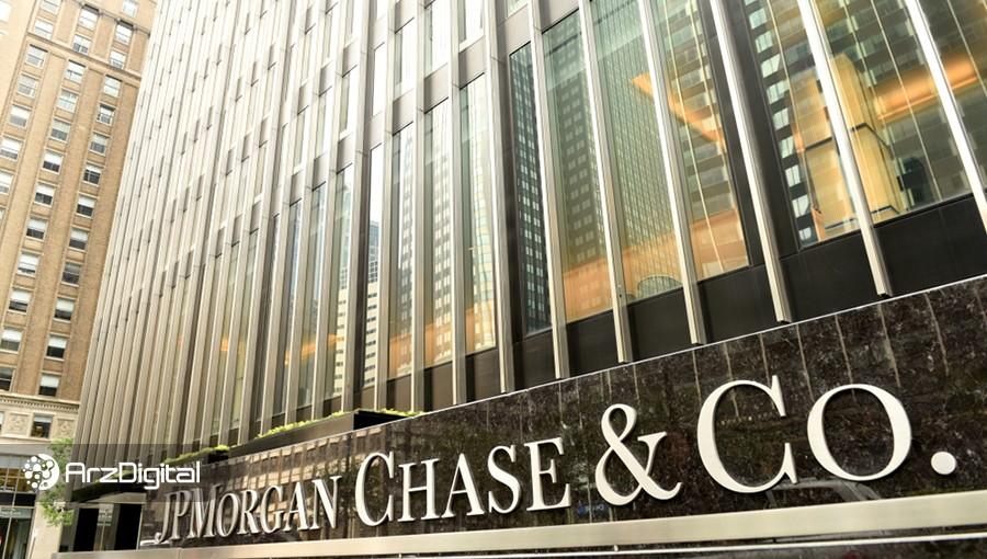 جیپیمورگان برای اولین بار به مشتریان خود اجازه میدهد در صندوق بیت کوین سرمایهگذاری کنند