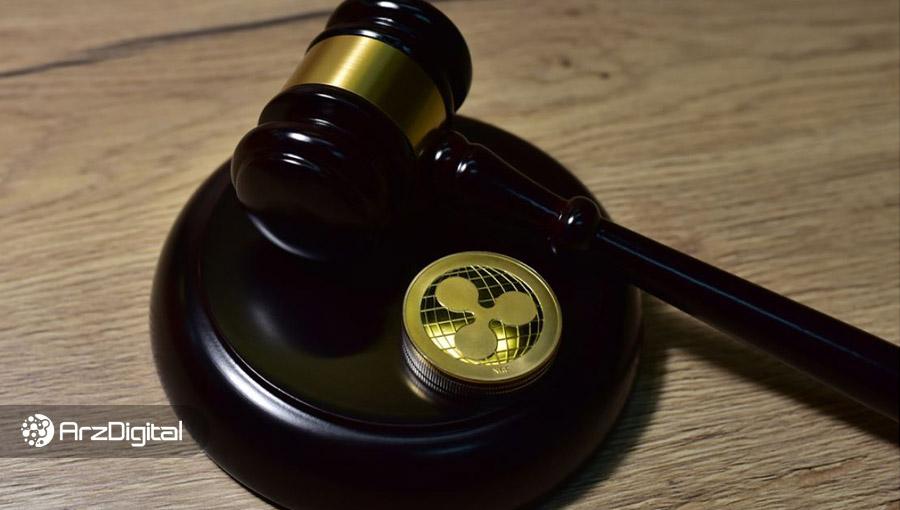 دادگاه درخواست کمیسیون بورس آمریکا برای دسترسی به اطلاعات مالی بنیانگذاران ریپل را رد کرد