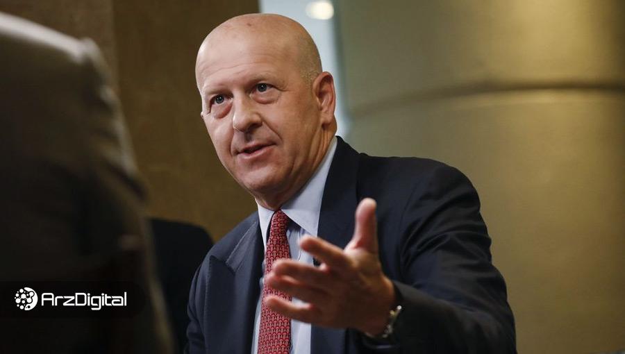 مدیرعامل گلدمن ساکس: تحول بزرگی برای تنظیم مقررات بیت کوین در راه است