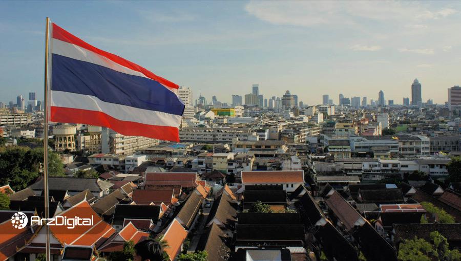 بانک مرکزی تایلند آزمایش ارز دیجیتال ملی خود را آغاز میکند