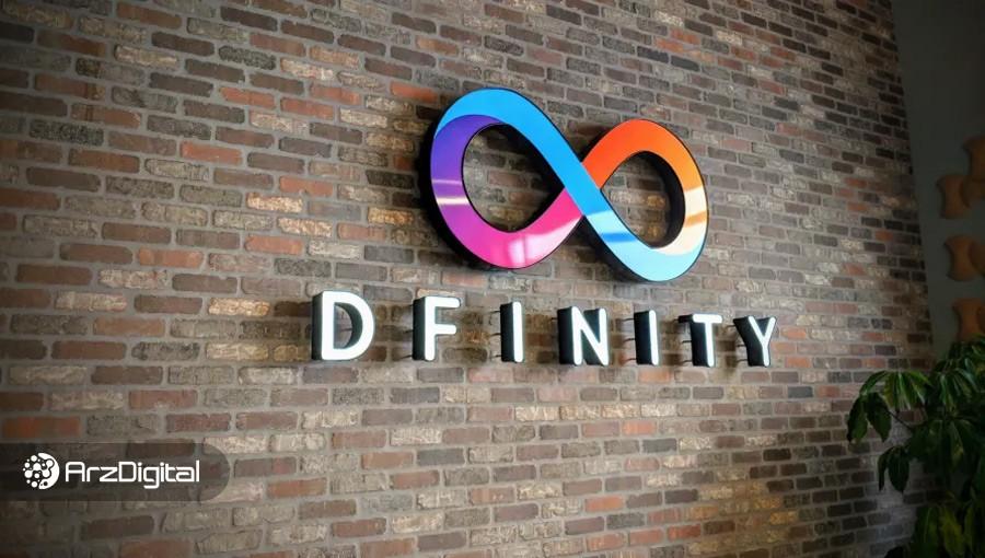 پروژه Internet Computer دفینیتی پس از ۵ سال راهاندازی شد؛ بهزودی در صرافیها