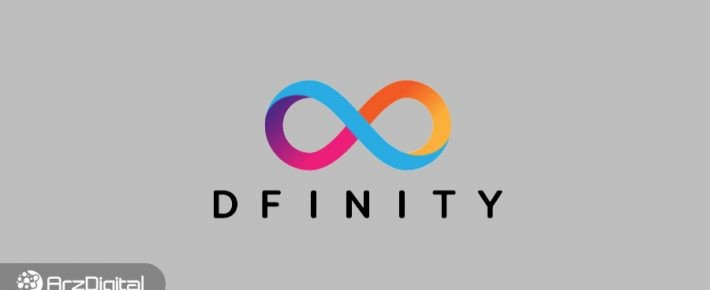 دفینتی (InternetComputer) امروز رسماً راهاندازی میشود