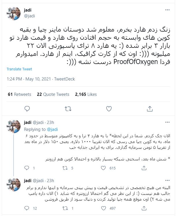 استخراج سودآور ارز چیا؛ هارد در ایران کمیاب شد