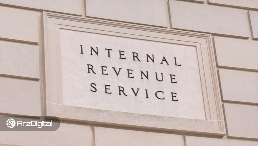 سازمان مالیاتی آمریکا برای شکستن رمز کیف پولهای بیت کوین هکر استخدام میکند