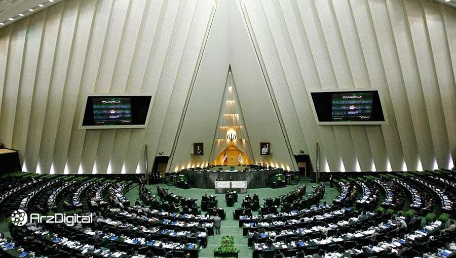 طرح مجلس درباره ارزهای دیجیتال به زودی در صحن علنی قرائت میشود