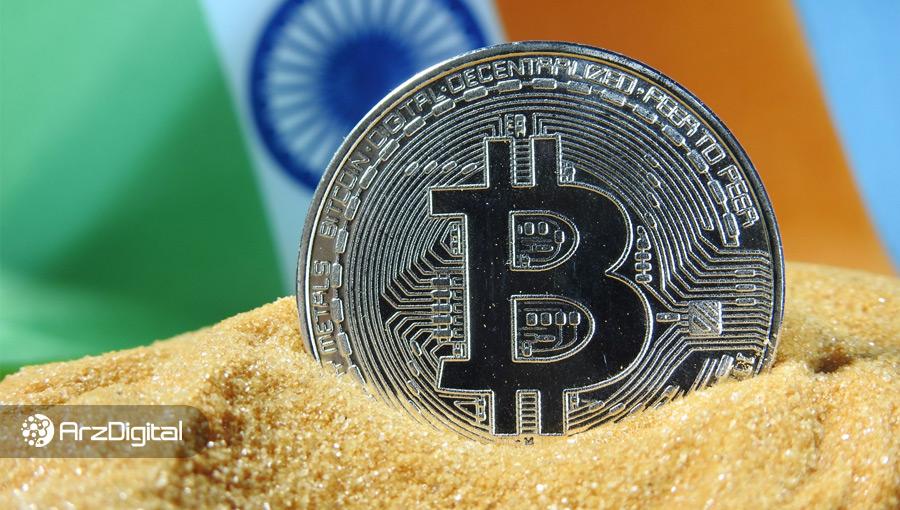 با وجود بلاتکلیفی قانونی در هند، سرمایهگذاری هندیها در ارزهای دیجیتال ۱۹,۹۰۰ درصد بیشتر شده است