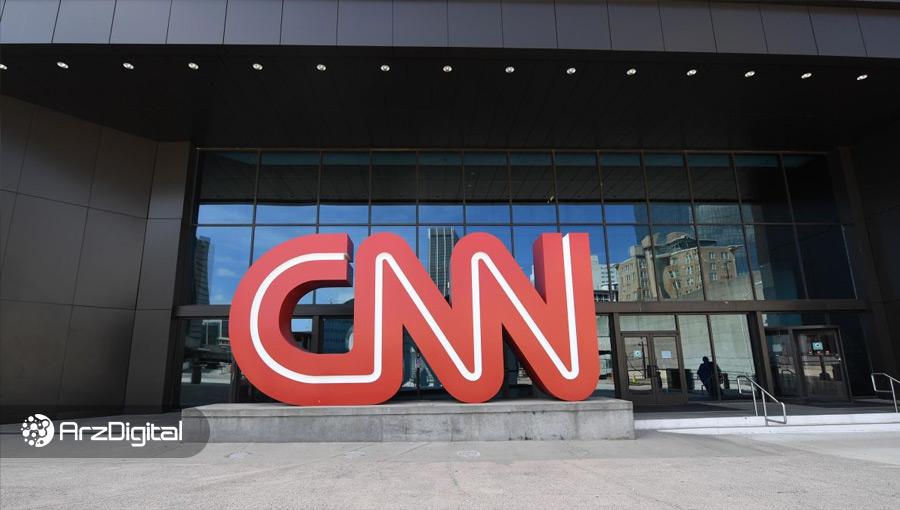 شبکه خبری CNN لحظات تاریخی اخبار را بهصورت توکن غیرمثلی میفروشد