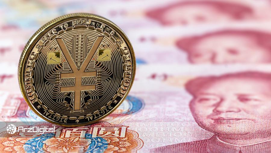 ارز دیجیتال ملی چین بهزودی در مقیاس بزرگتر آزمایش خواهد شد