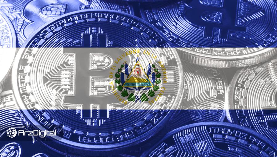 بانک جهانی به السالوادور: بیت کوین را بهعنوان پول به رسمیت نمیشناسیم