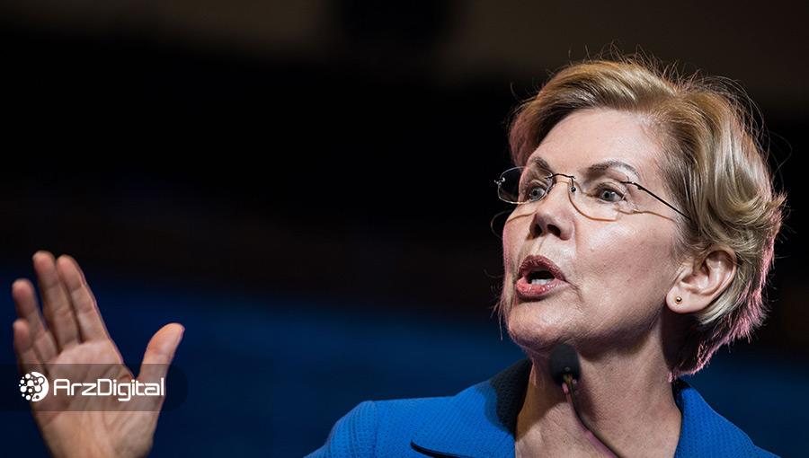 الیزابت وارن: قانونگذاران نباید با امید به اینکه ارزهای دیجیتال از میان میروند دست روی دست بگذارند