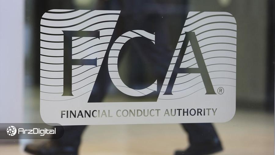 مقام قانونگذاری مالی انگلستان: بایننس اجازه فعالیت در این کشور را ندارد
