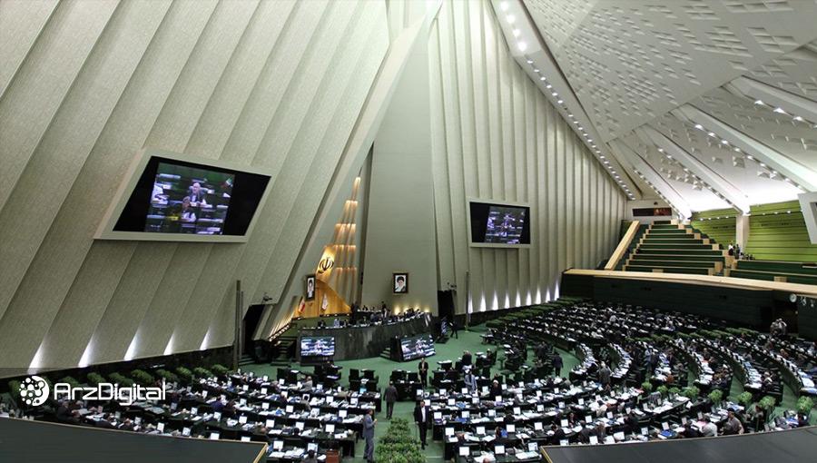 طرح «مدیریت بازار رمزارزها» در مجلس بررسی میشود