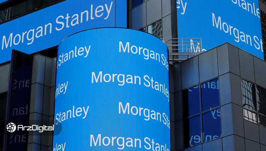 مورگان استنلی بیش از ۲۸,۰۰۰ سهم در صندوق بیت کوین گری اسکیل خریداری کرده است