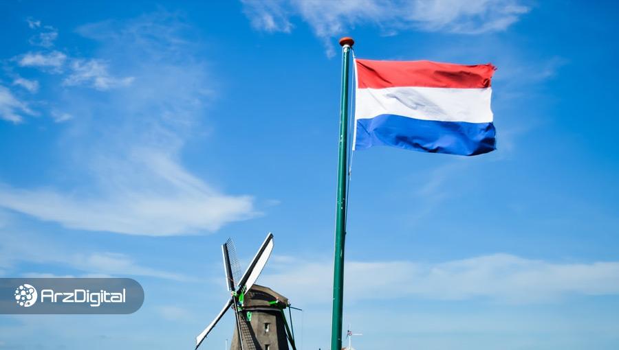 وزیر دارایی هلند: به جای ممنوع کردن ارزهای دیجیتال باید آنها را قانونمند کرد