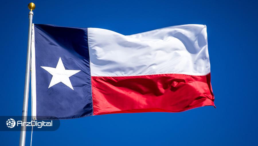 ایالت تگزاس آمریکا به بانکها اجازه ذخیره بیت کوین را میدهد