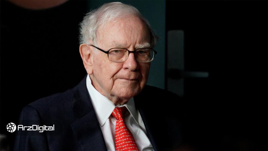 وارن بافت در یک بانک حامی بیت کوین سرمایهگذاری کرد