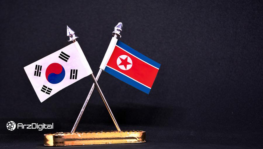 مقام کره جنوبی: کره شمالی از سال ۲۰۱۹ حدود ۳۱۰ میلیون دلار ارز دیجیتال سرقت کرده است