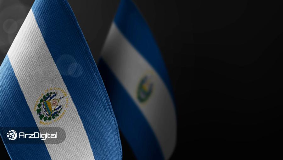 گزارش: السالوادور در پی عرضه استیبل کوین مخصوص خود است
