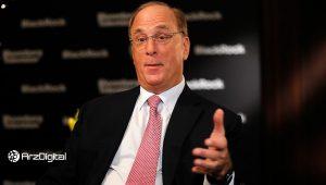 مدیرعامل بلک راک: تقاضای کمی برای ارزهای دیجیتال از سوی سرمایهگذاران بلندمدت وجود دارد