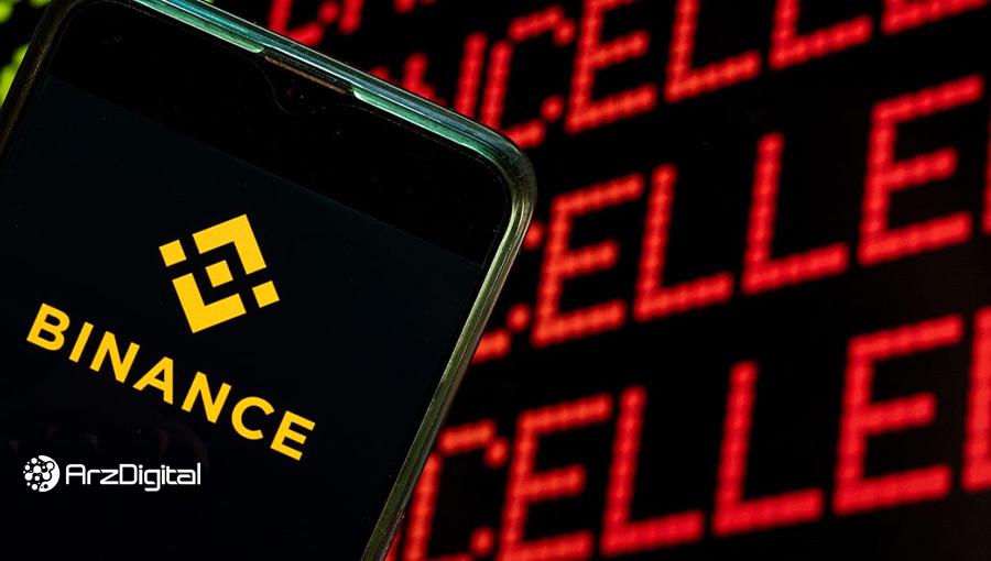 یک شرکت ارائهدهنده خدمات پرداخت دیگر هم تراکنشها به بایننس را مسدود کرد