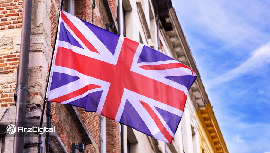 بریتانیا در حال بررسی امکان اجرای قانون انتقال اطلاعات برای ارزهای دیجیتال است