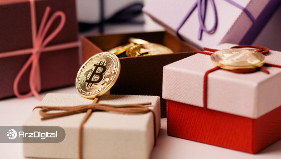 چگونه بیت کوین و ارز دیجیتال هدیه بدهیم؟