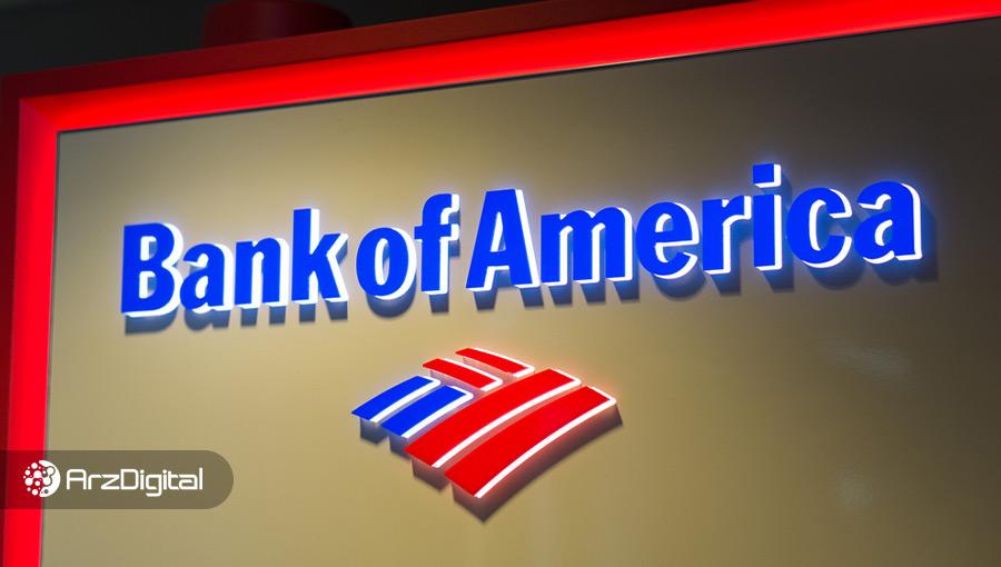 منابع آگاه: بنک آف آمریکا اجازه معاملات آتی بیت کوین را به برخی مشتریانش میدهد