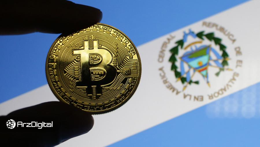 جیپیمورگان: پذیرش بیت کوین توسط السالوادور هم به ضرر این کشور و هم به ضرر شبکه بیت کوین است