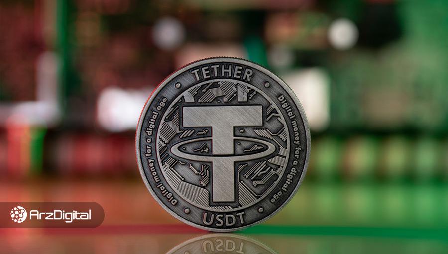 وزارت دادگستری آمریکا در مورد کلاهبرداری بانکی تتر تحقیق میکند؛ تتر تکذیب کرد