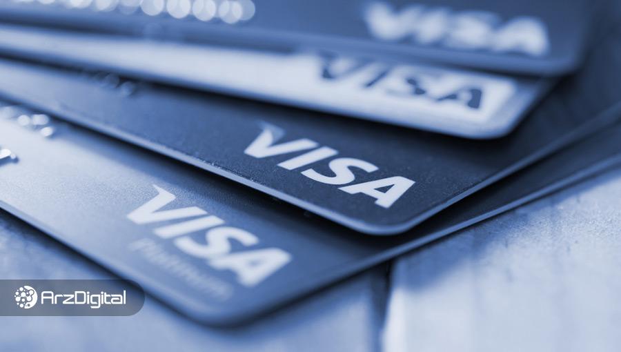 ویزا در نیمه اول سال جاری ۱ میلیارد دلار ارز دیجیتال را جابهجا کرده است