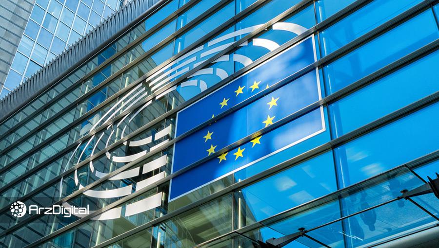 اتحادیه اروپا قصد دارد بخشی را برای مبارزه با پولشوییهای مربوط به ارز دیجیتال راهاندازی کند